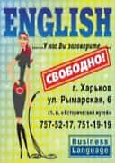 "Клуб ""Business Languages"""