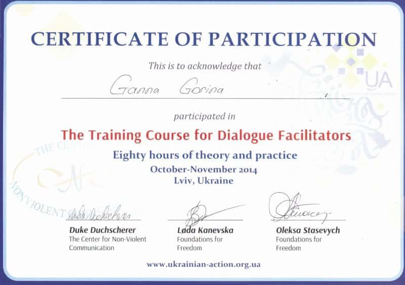Сертификат по медиации
